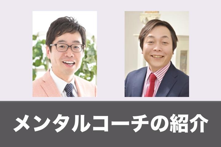 メンタルコーチ赤野公昭と丸谷公一の紹介