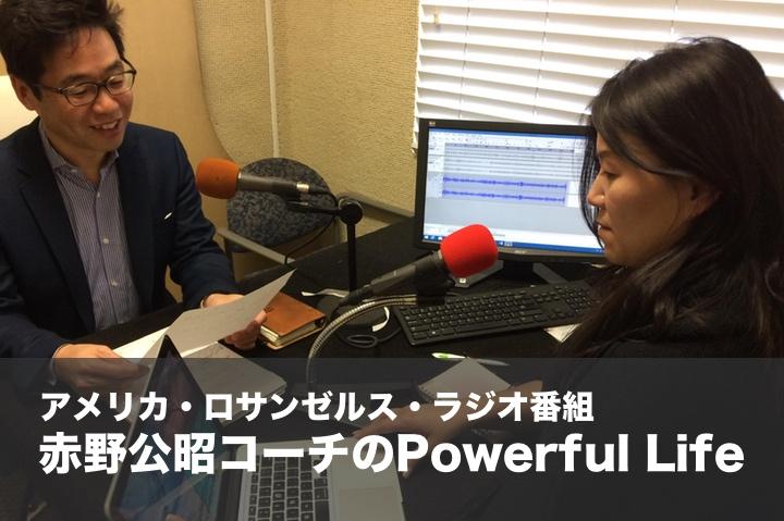 アメリカ ロサンゼルスのラジオ番組  赤野公昭コーチのPowerfulLife