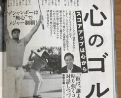 無心のゴルフ 無心とゾーンのメンタルトレーニング