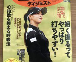 週刊ゴルフダイジェストの企画 禅の師匠である藤田一照さんと「呼吸法」について対談