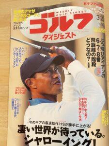 ゴルフのメンタルトレーニングって?