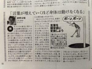 週刊ゴルフダイジェストで「構えたらサッと打つ」