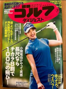 週刊ゴルフダイジェスト なぜ100が切れないのか 我流の自由と我流を超えた自由