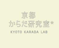 京都からだ研究室